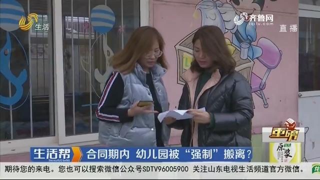 """【重磅】青岛:合同期内 幼儿园被""""强制""""搬离?"""