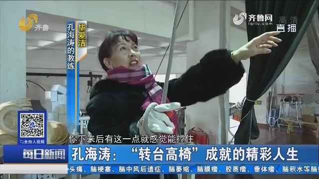 """孔海涛:""""转台高椅""""成就的精彩人生"""