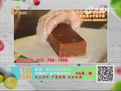 20190118《中国原产递》:手工红糖