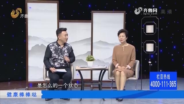 2019年01月18日《康健棒棒哒》完备版