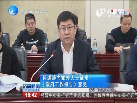 孙述涛向党外人士征求《政府工作报告》意见
