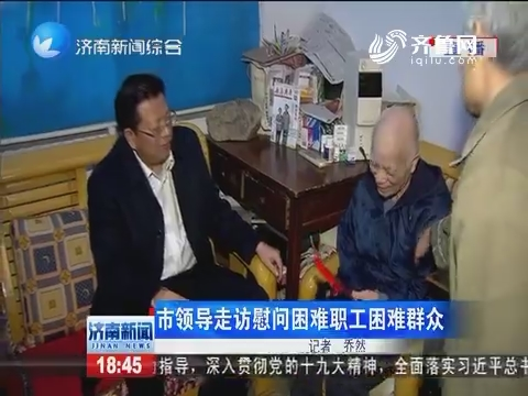 济南市领导走访慰问困难职工困难群众