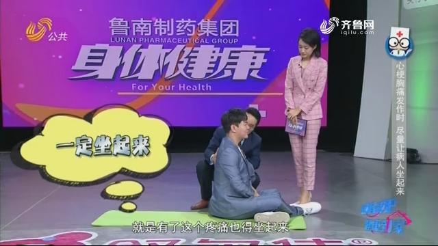 20190118《身材康健》:四周人产生胸痛时 该怎样做?