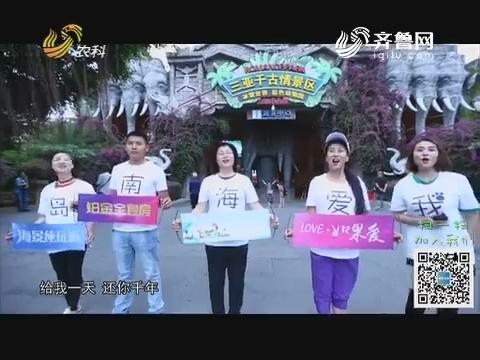20190118《旅养中国》:快乐海南行(三) 舞动吧,三亚