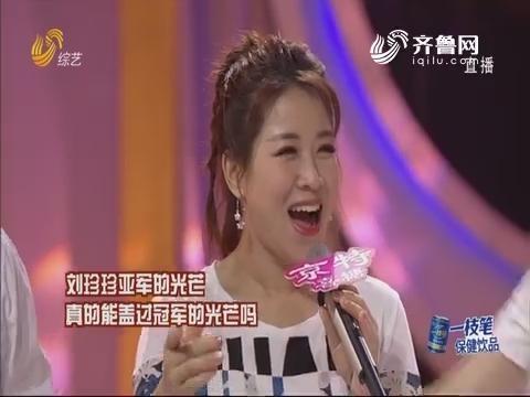 20190118《我是大明星》:刘珍珍亚军的光芒 真的能盖过冠军吗?