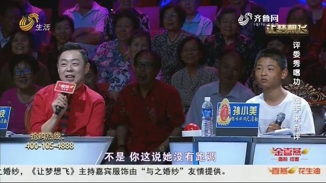 20190118《让空想飞》:评委秀唱功 选手来点评