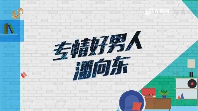 20190118《最炫国剧风》:百变好男人——陈赫