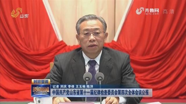 中国共产党山东省第十一届纪律检查委员会第四次全体会议公报