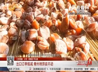 【记者跑腿】出口订单锐减 青州柿饼卖不动