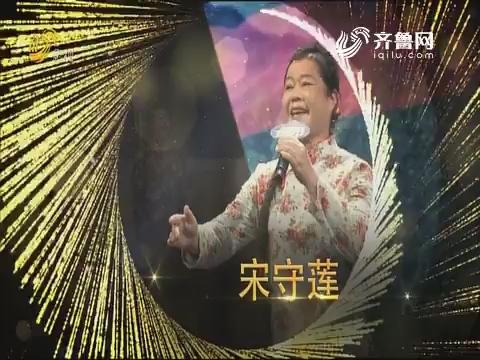 20190118《老有才了》:最具传承精神奖——宋守莲