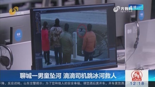 【连线编辑区】聊城一男童坠河 滴滴司机跳冰河救人