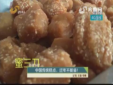 【直播墟落】中国传统糕点,过年不克不及省!