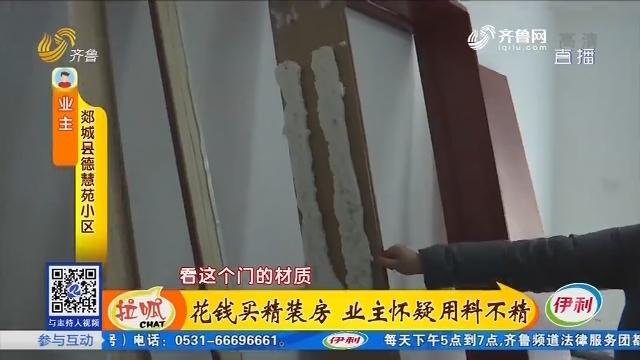 郯城:花钱买精装房 业主怀疑用料不精