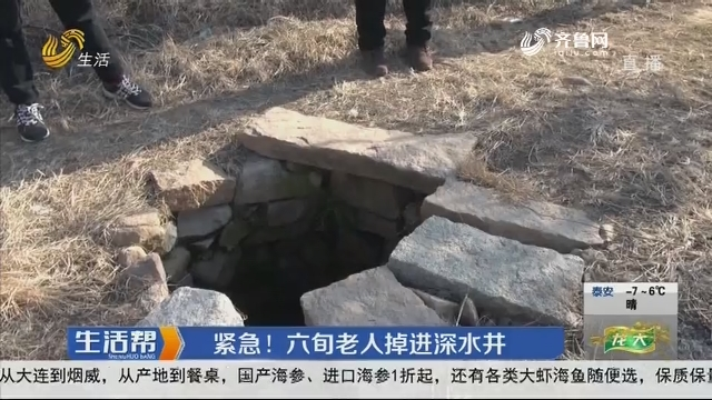 青岛:紧急!六旬老人掉进深水井