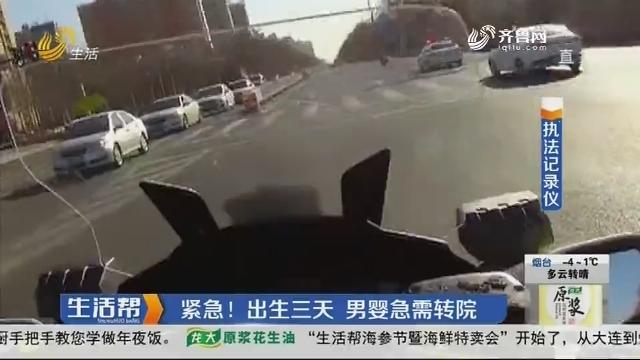 淄博:紧急!出生三天 男婴急需转院