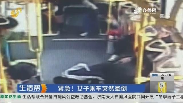 淄博:紧急!女子乘车突然晕倒