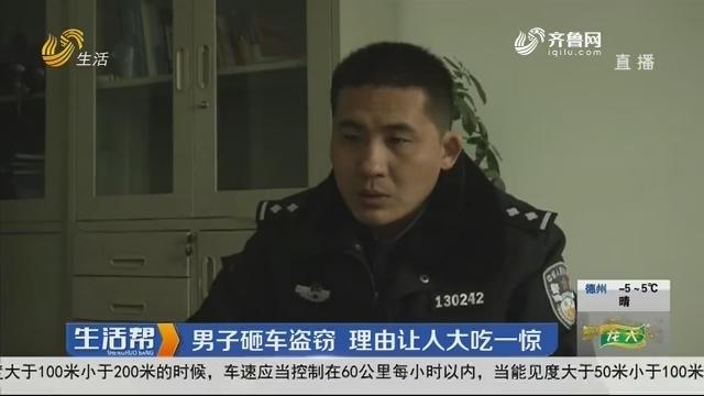 济宁:男子砸车盗窃 理由让人大吃一惊