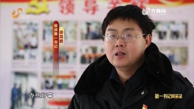 20190119《齐鲁前锋》:在习近平新期间中国特征社会主义头脑指引下·第一布告风范录 徐昆鹏——画出乡村的优美