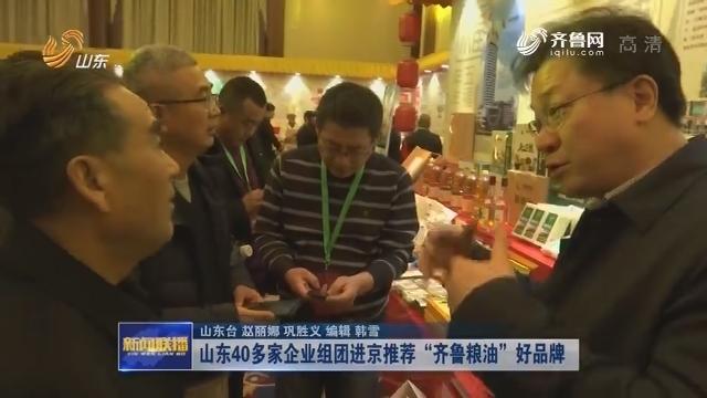 """山东40多家企业组团进京推荐""""齐鲁粮油""""好品牌"""
