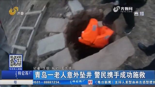 青岛一老人意外坠井 警民携手成功施救
