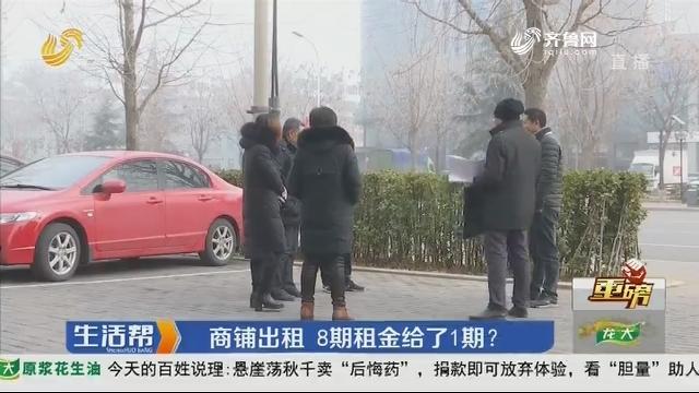 【重磅】潍坊:商铺出租 8期租金给了1期?