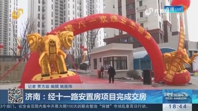 济南:经十一路安置房项目完成交房