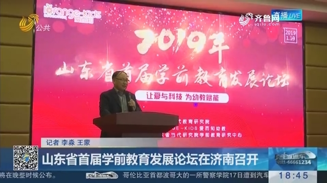 山东省首届学前教育发展论坛在济南召开