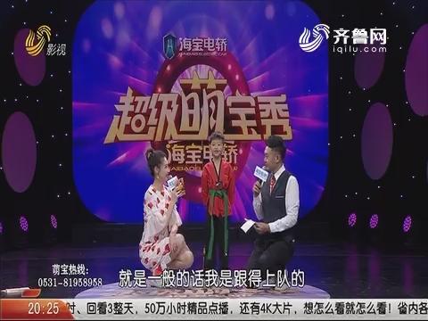2019年01月19日《超等萌宝秀》完备版