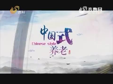 2019年01月19日《中国式养老》完备版