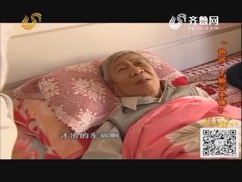 """【荣凯有说法】""""协议""""了断父子情?"""