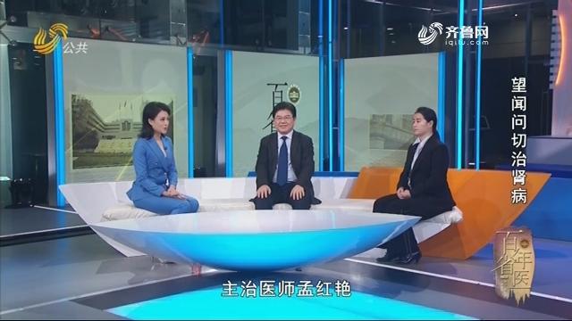 20190119《身材康健》:百年省医——望闻问切治肾病
