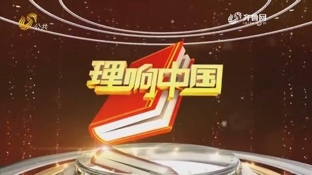2019年01月19日《理响中国》完整版
