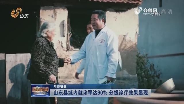 【年末答卷】新开户送体验金县域内就诊率达90% 分级诊疗结果展现