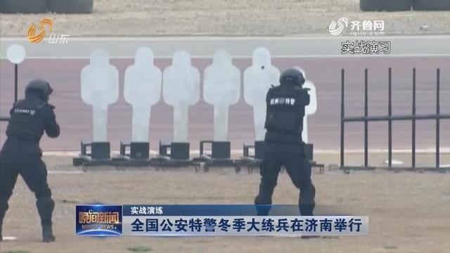 【实战演练】天下公安特警夏季大练兵在注册送88体验金举行