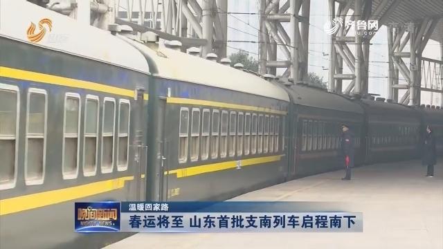 【暖和回家路】春运将至 新开户送体验金首批支南列车起程南下