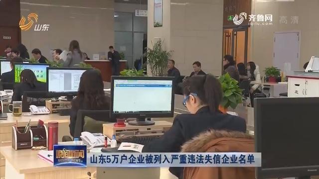 新开户送体验金5万户企业被参加严峻守法失信企业名单
