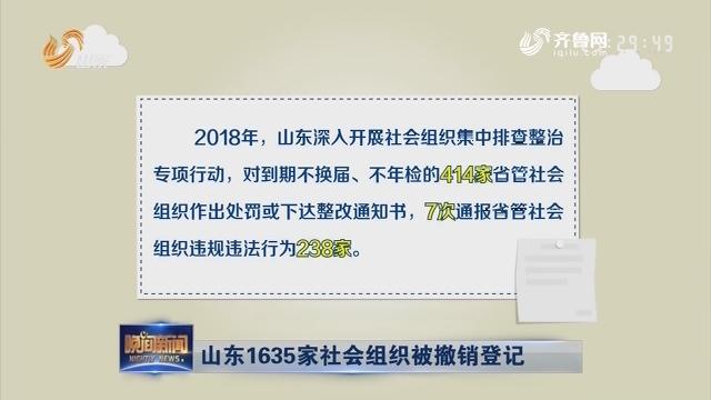 新开户送体验金1635家社会构造被打消注销