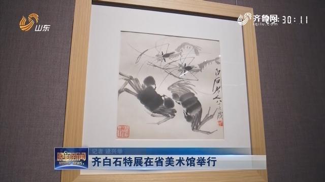 齐白石特展在省美术馆举行