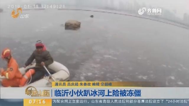 【闪电新闻排行榜】临沂小伙趴冰河上险被冻僵
