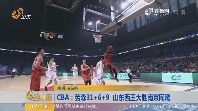CBA:劳森31+6+9 山东西王大胜南京同曦