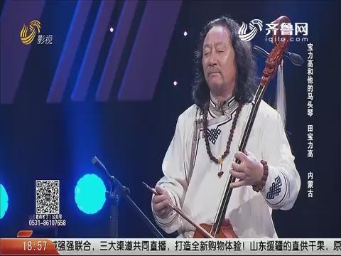 20190119《老有才了》:宝力高和他的马头琴