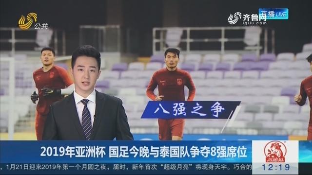 2019年亚洲杯 国足20日晚与泰国队争取8强席位