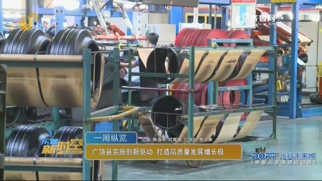 广饶县实施创新驱动 打造高质量发展增长极