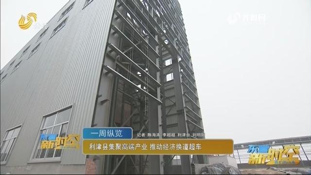 利津县集聚高端产业 推动经济换道超车
