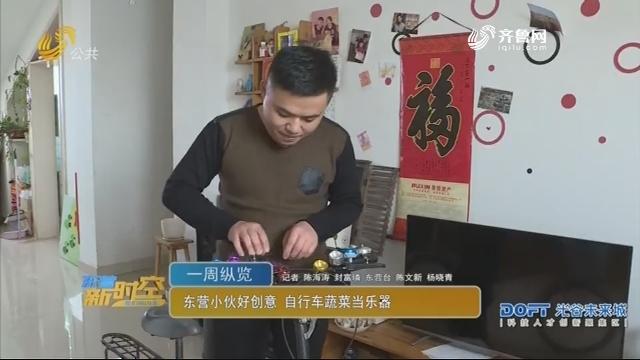 东营小伙好创意 自行车蔬菜当乐器