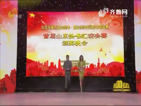 20190120《唱响山东》:首届山东快书汇演决赛颁奖晚会