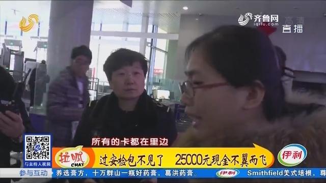 济南:过安检包不见了 25000元现金不翼而飞