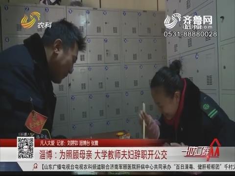 【凡人大爱】淄博:为照顾母亲 大学教师夫妇辞职开公交