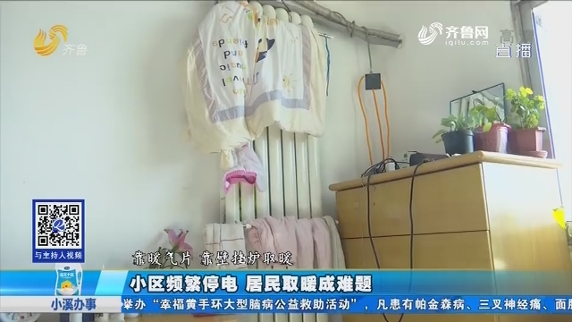 济南:小区频繁停电 居民取暖成难题