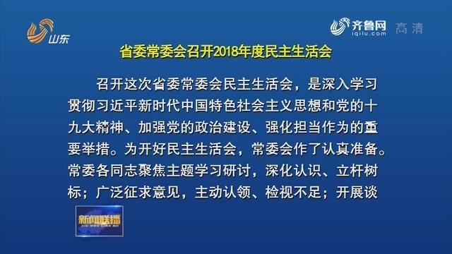 省委常委会召开2018年度民主生活会